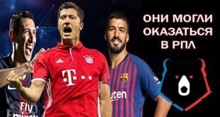 Звёзды мирового футбола, которых чуть не занесло в РПЛ