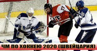ЧМ по хоккею 2020: где пройдёт, арены, команды