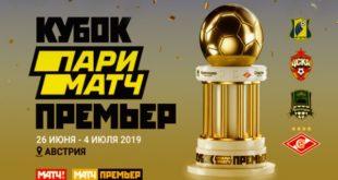 Кубок Париматч Премьер 2019: расписание и результаты