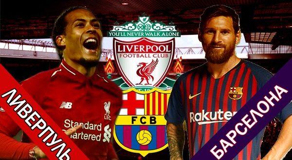 Ливерпуль - Барселона 7 мая: прогноз и составы на ответный матч ЛЧ