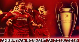 5 причин, почему Ливерпуль выиграет Лигу Чемпионов 2018/2019
