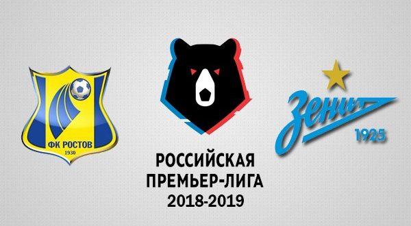 Ростов - Зенит 19 мая: прогноз на матч 29-го тура РПЛ 2018-2019