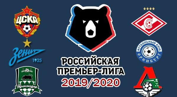 Российская Премьер-лига 2019/2020: турнирная таблица РПЛ