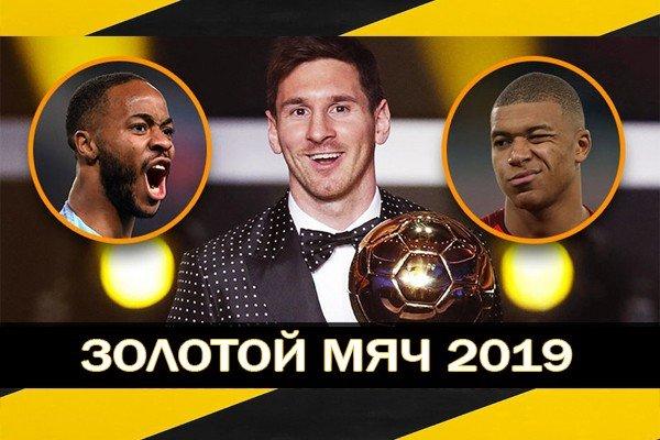 Золотой мяч 2019: претенденты, кто получит и когда вручение?