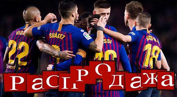 Этил летом Барселона продаст 8 игроков