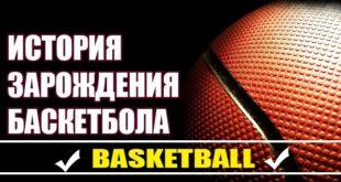История баскетбола: как зародилась и развивалась игра