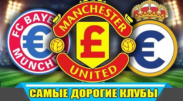 ТОП-10 самых дорогих футбольных клубов мира