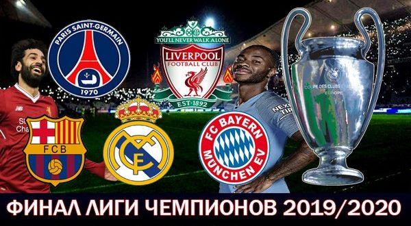 Финал Лиги Чемпионов УЕФА 2020: где пройдёт, дата, стадион, участники