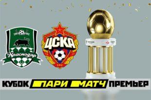Краснодар - ЦСКА 27 июня: прогноз на игру Кубка Пари Матч Премьер