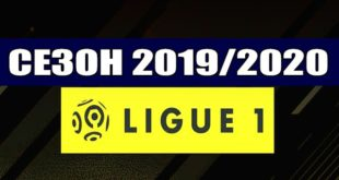 Чемпионат Франции по футболу 2019-2020: турнирная таблица и результаты