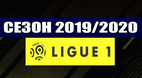Чемпионат франции по футболу 2019 2020 турнирная таблица результаты матчей [PUNIQRANDLINE-(au-dating-names.txt) 60