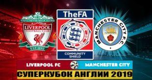 Суперкубок Англии по футболу 2019: дата, стадион, участники