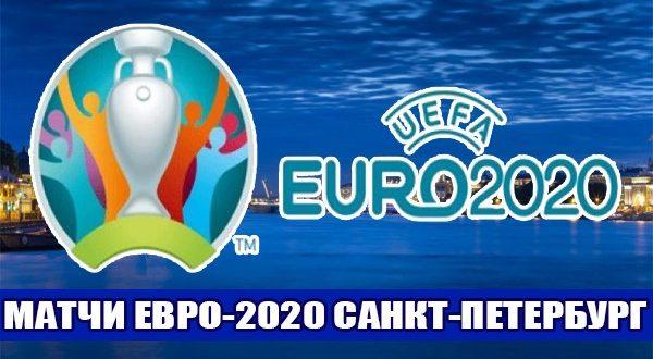 Матчи ЕВРО-2020 в Санкт-Петербурге: расписание игр, билеты