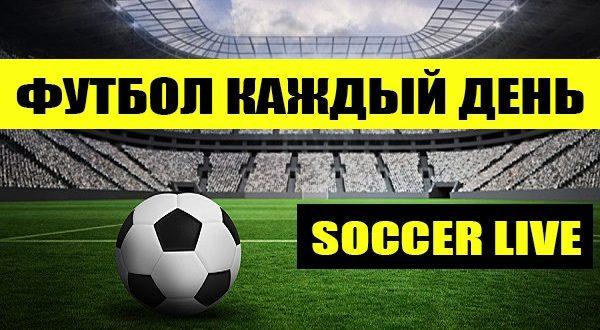 Футбол сегодня: расписание матчей, кто играет