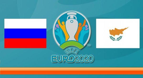 Россия - Кипр 11 июня: прогноз и ставка на матч отбора ЕВРО
