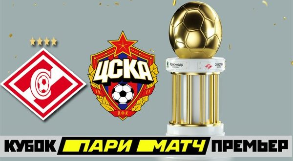 Спартак - ЦСКА 30 июня: прогноз на товарищеский матч