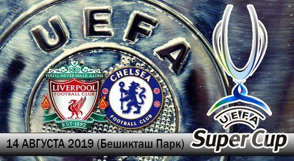 Суперкубок УЕФА 2019: где будет проходить, дата, стадион