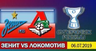 Суперкубок России по футболу 2019: где пройдёт, дата, стадион, участники