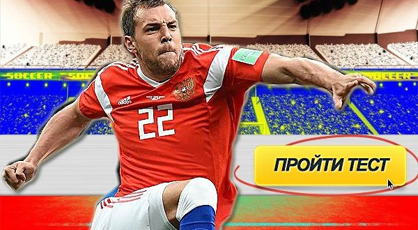 Тест: как ты знаешь сборную России по футболу?