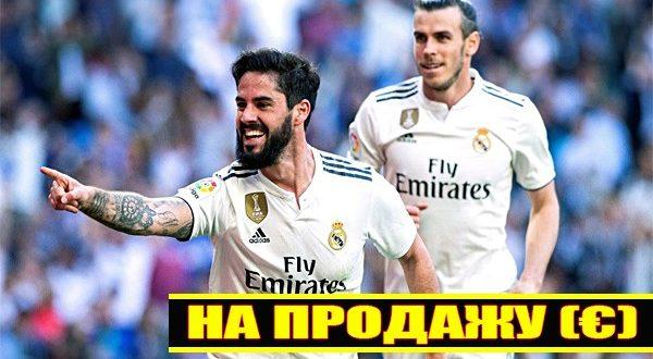 5 игроков, которых Реал может продать этим летом