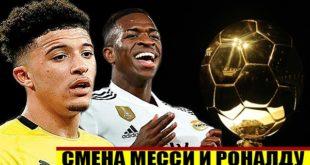 5 игроков в возрасте до 20 лет, которые в будущем могу выиграть золотой мяч