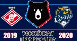 Спартак Москва - Сочи 13 июля: прогноз и ставка на матч РПЛ 19/20