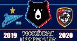 Зенит - Тамбов 14 июля: прогноз и ставка на матч РПЛ 19/20