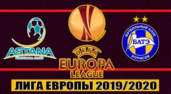 Астана - БАТЭ 22 августа: прогноз на матч плей-офф Лиги Европы