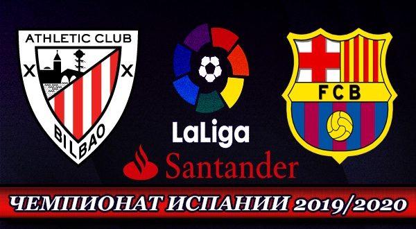Атлетик Бильбао - Барселона 16 августа: прогноз на матч Ла Лиги