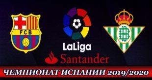 Барселона - Бетис 25 августа: прогноз и ставки на матч