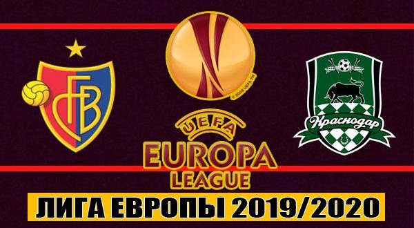 Базель - Краснодар 19 сентября: прогноз и ставки на матч ЛЕ