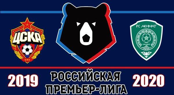 ЦСКА - Ахмат 25 августа: прогноз на матч с коэффициентом 2.65