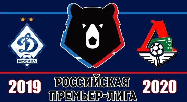 Динамо - Локомотив 18 августа: прогноз и ставки на матч