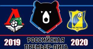Локомотив - Ростов 31 августа: прогноз на матч с коэффициентом 2