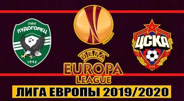 Лудогорец - ЦСКА 19 сентября: прогноз на матч Лиги Европы