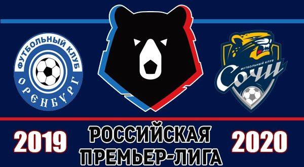 Оренбург - Сочи: прогноз и ставки на матч 16 августа 2019