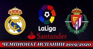 Реал Мадрид - Вальядолид (24.08.2019): прогнозы и ставки (К - 2.4)