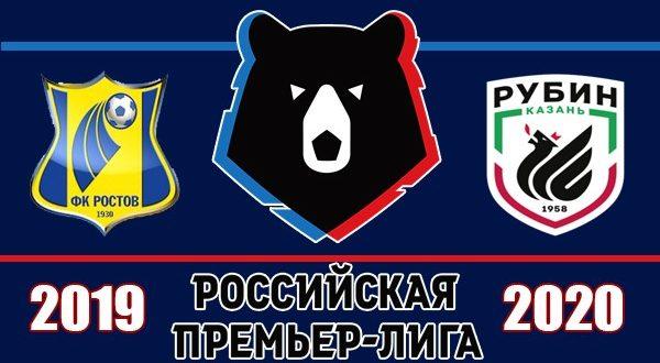Ростов - Рубин (25.08.2019): прогноз и ставки на матч РПЛ