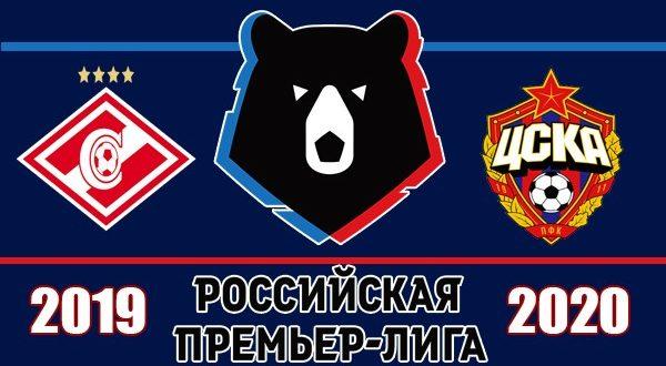 Спартак - ЦСКА 19 августа: прогноз и ставки на матч РПЛ 2019/20
