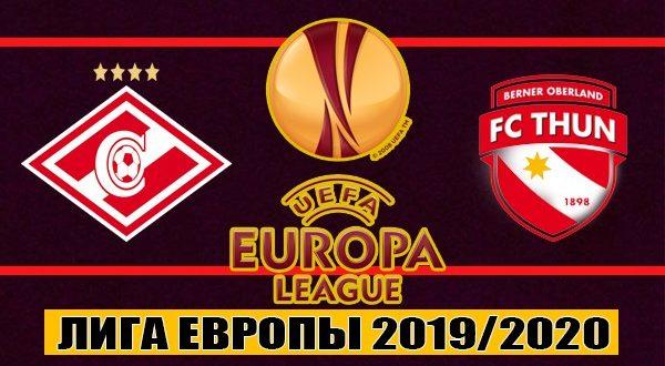 Спартак - Тун 15 августа: прогноз и состав на ответный матч ЛЕ