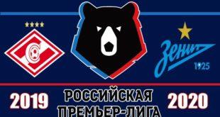 Спартак - Зенит 1 сентября: прогноз и ставки на матч РПЛ 2019/20