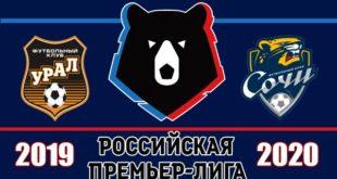 Урал - Сочи 26 августа: [прогноз] на матч 7-го тура РПЛ