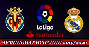 Вильярреал - Реал Мадрид 1 сентября: прогноз на матч Ла Лиги