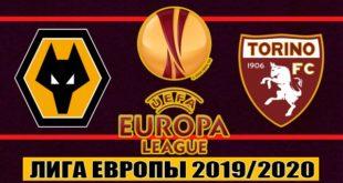 Вулверхэмптон - Торино 29 августа: прогноз на матч ЛЕ 2019/2020
