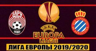 Заря - Эспаньол 29 августа: прогноз на ответный матч плей-офф
