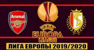 Прогноз на матч Арсенал - Стандард 3 октября 2019 года