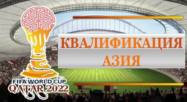 Азия: группы отбора Кубка мира 2022