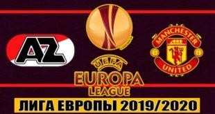АЗ Алкмар - Манчестер Юнайтед: прогноз на матч 3 октября 2019