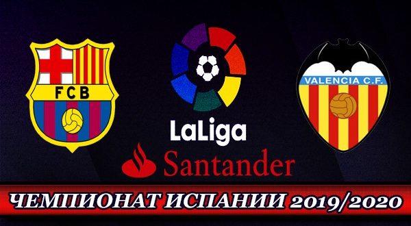 Барселона - Валенсия 14 сентября: прогноз и ставки на матч