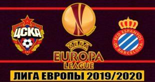 ЦСКА - Эспаньол 3 октября: прогноз и ставки на матч